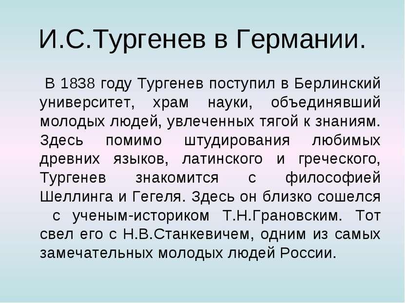 И.С.Тургенев в Германии. В 1838 году Тургенев поступил в Берлинский университ...