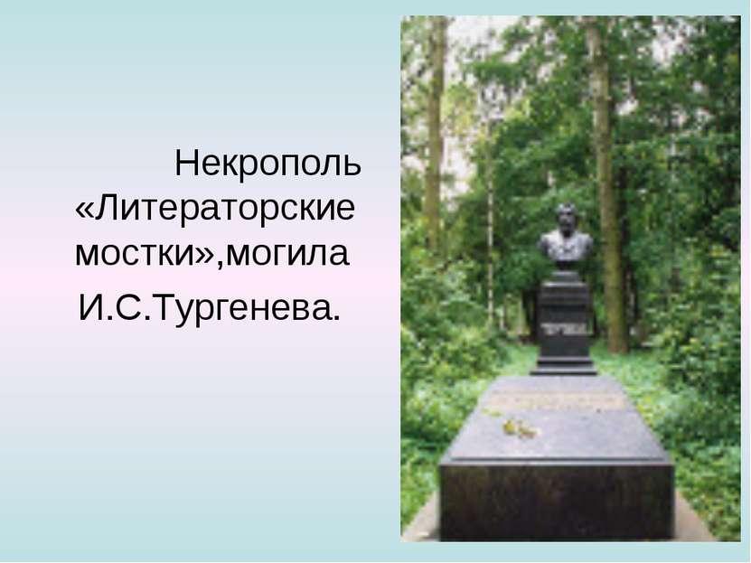 Некрополь «Литераторские мостки»,могила И.С.Тургенева.