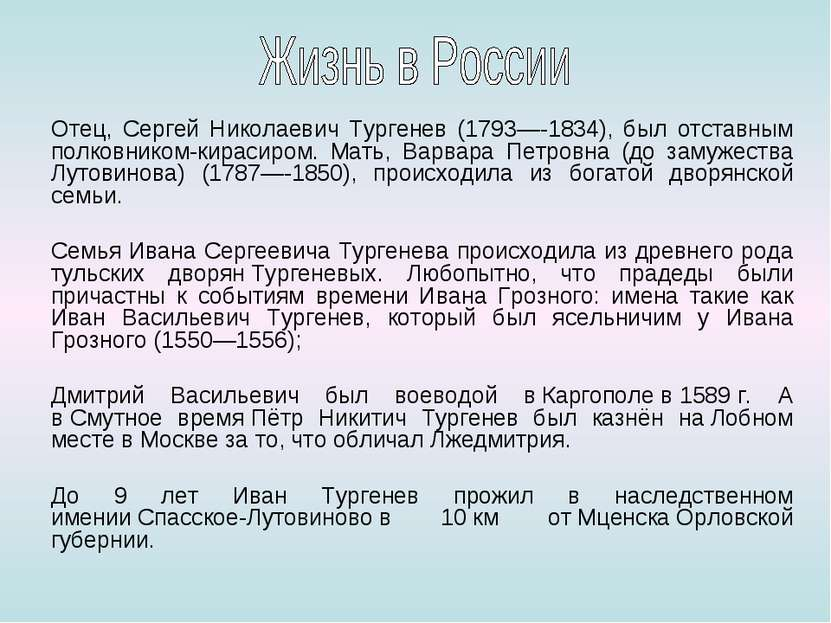 Отец, Сергей Николаевич Тургенев (1793—-1834), был отставным полковником-кира...