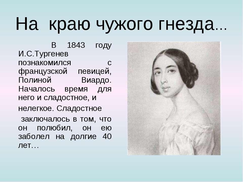 На краю чужого гнезда… В 1843 году И.С.Тургенев познакомился с французской пе...