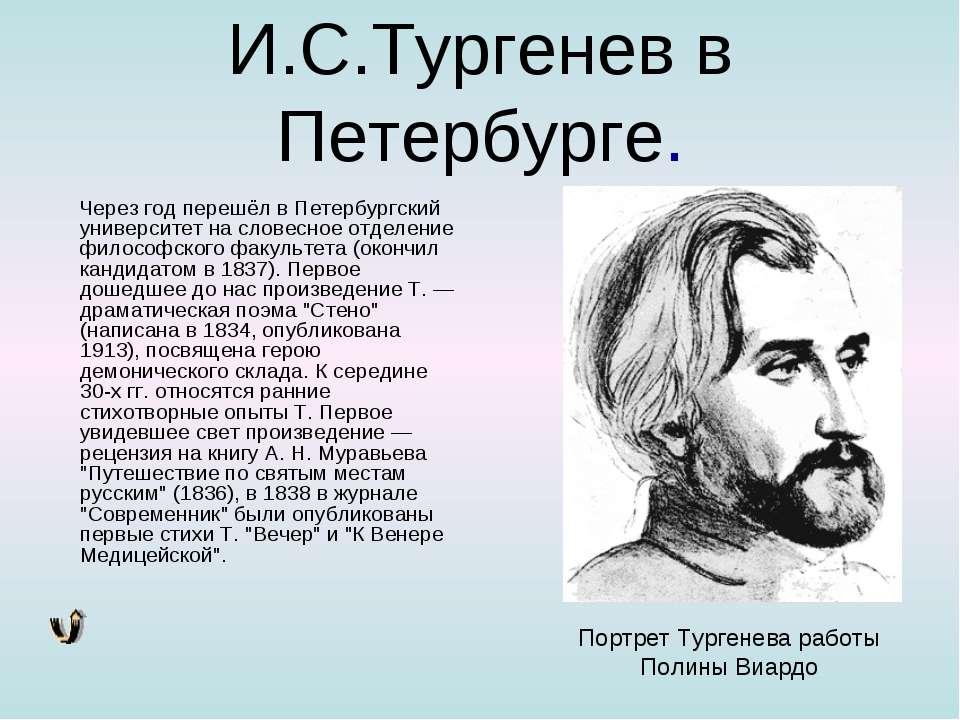 И.С.Тургенев в Петербурге. Через год перешёл в Петербургский университет на с...