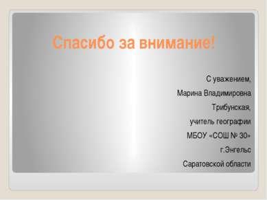 Спасибо за внимание! С уважением, Марина Владимировна Трибунская, учитель гео...