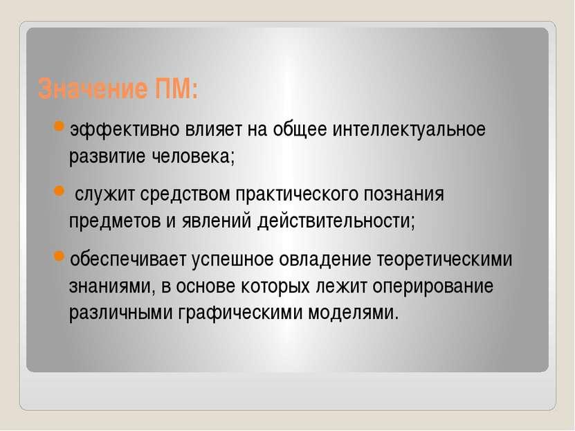 Значение ПМ: эффективно влияет на общее интеллектуальное развитие человека; с...