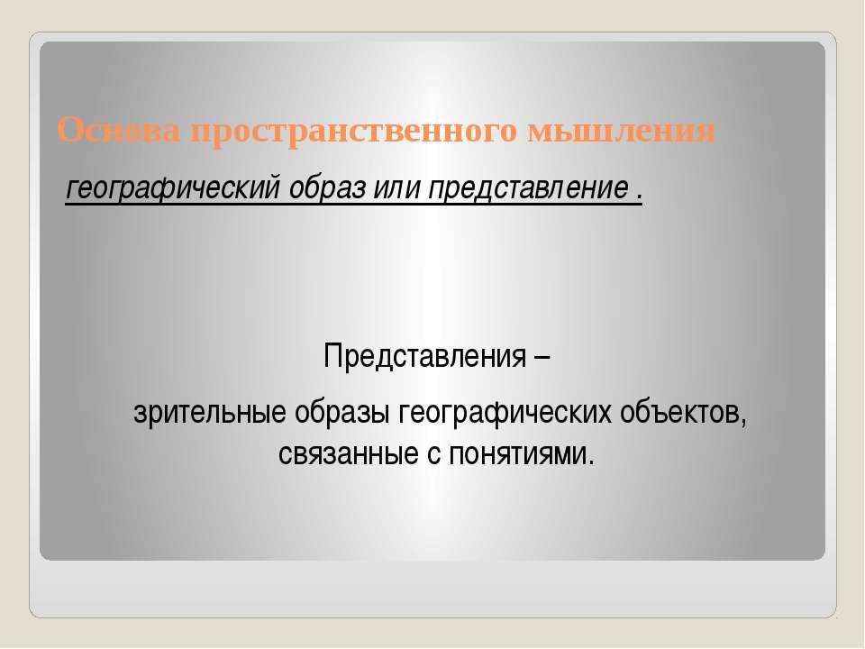 Основа пространственного мышления географический образ или представление. Пр...