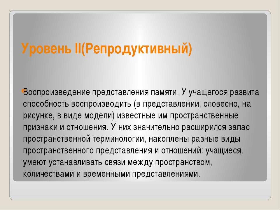 Уровень II(Репродуктивный) Воспроизведение представления памяти. У учащегося ...