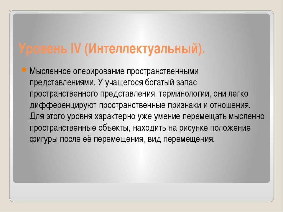 Уровень IV (Интеллектуальный). Мысленное оперирование пространственными предс...
