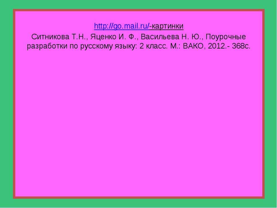 http://go.mail.ru/-картинки Ситникова Т.Н., Яценко И. Ф., Васильева Н. Ю., По...