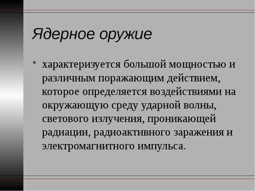 Домашнее задание § 7, мини-сообщение о техногенных катастрофах