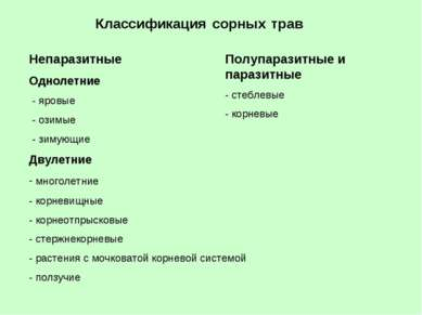 Классификация сорных трав Непаразитные Однолетние - яровые - озимые - зимующи...