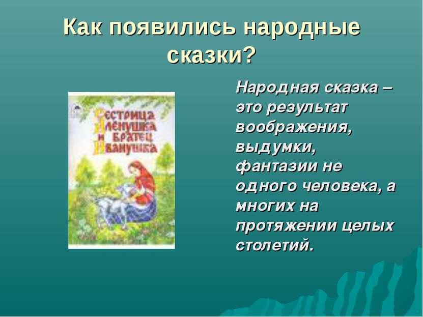 Как появились народные сказки? Народная сказка – это результат воображения, в...