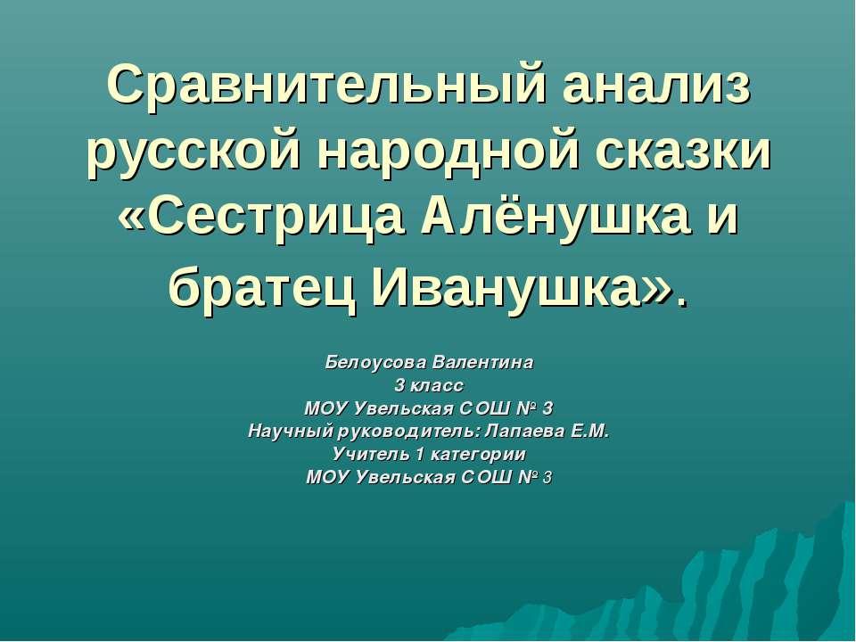 Сравнительный анализ русской народной сказки «Сестрица Алёнушка и братец Иван...