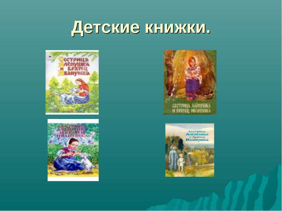 Детские книжки.
