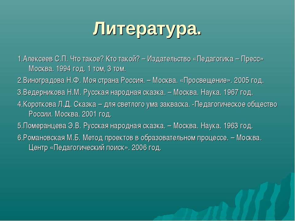 Литература. 1.Алексеев С.П. Что такое? Кто такой? – Издательство «Педагогика ...