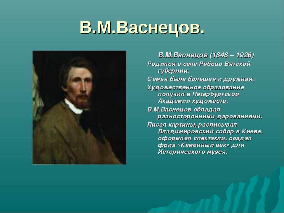 В.М.Васнецов. В.М.Васнецов (1848 – 1926) Родился в селе Рябово Вятской губерн...