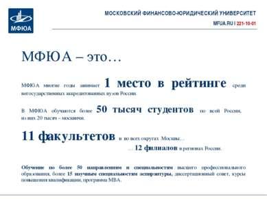МОСКОВСКИЙ ФИНАНСОВО-ЮРИДИЧЕСКИЙ УНИВЕРСИТЕТ MFUA.RU | 221-10-01 МФЮА многие ...