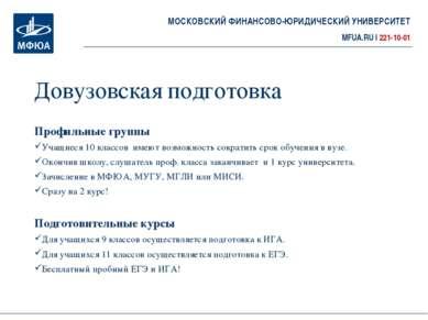 МОСКОВСКИЙ ФИНАНСОВО-ЮРИДИЧЕСКИЙ УНИВЕРСИТЕТ MFUA.RU | 221-10-01 Профильные г...