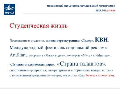 Студенческая жизнь Посвящение в студенты, школа первокурсника «Лидер», КВН, М...