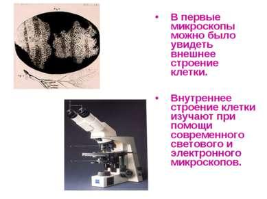 В первые микроскопы можно было увидеть внешнее строение клетки. Внутреннее ст...