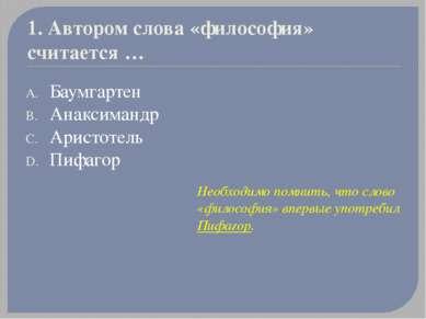1. Автором слова «философия» считается… Баумгартен Анаксимандр Аристотель Пи...