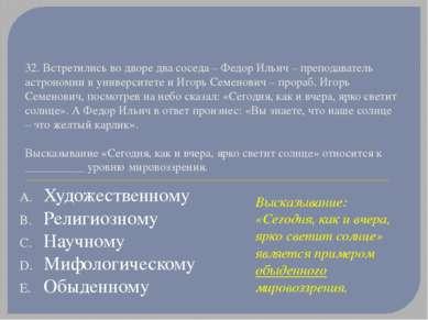 32. Встретились во дворе два соседа – Федор Ильич – преподаватель астрономии ...