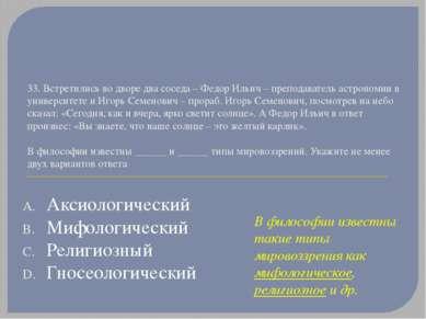 33. Встретились во дворе два соседа – Федор Ильич – преподаватель астрономии ...