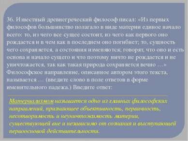 36. Известный древнегреческий философ писал: «Из первых философов большинство...