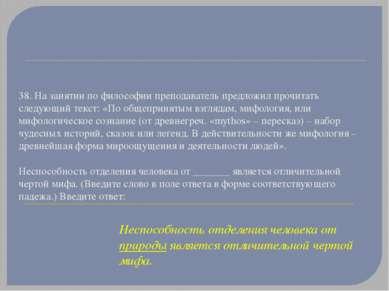 38. На занятии по философии преподаватель предложил прочитать следующий текст...