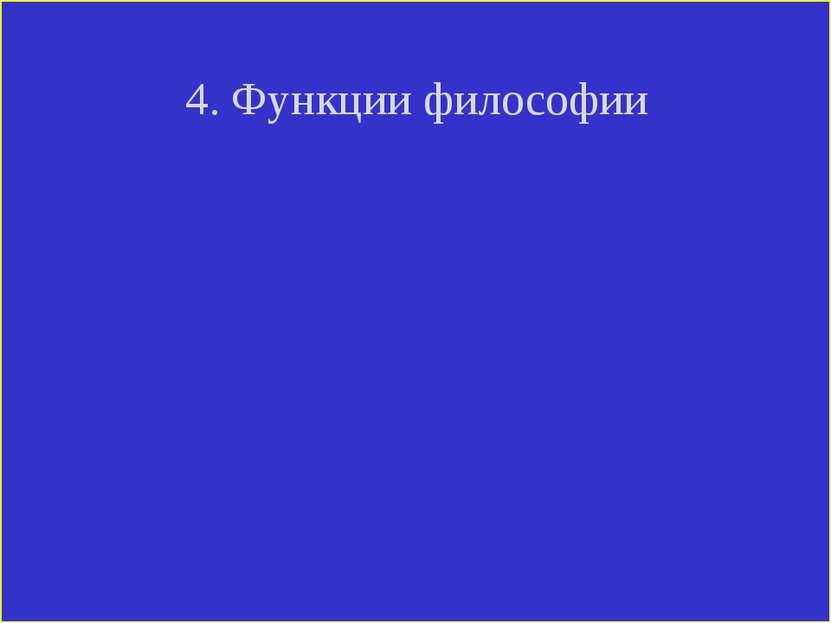 4. Функции философии