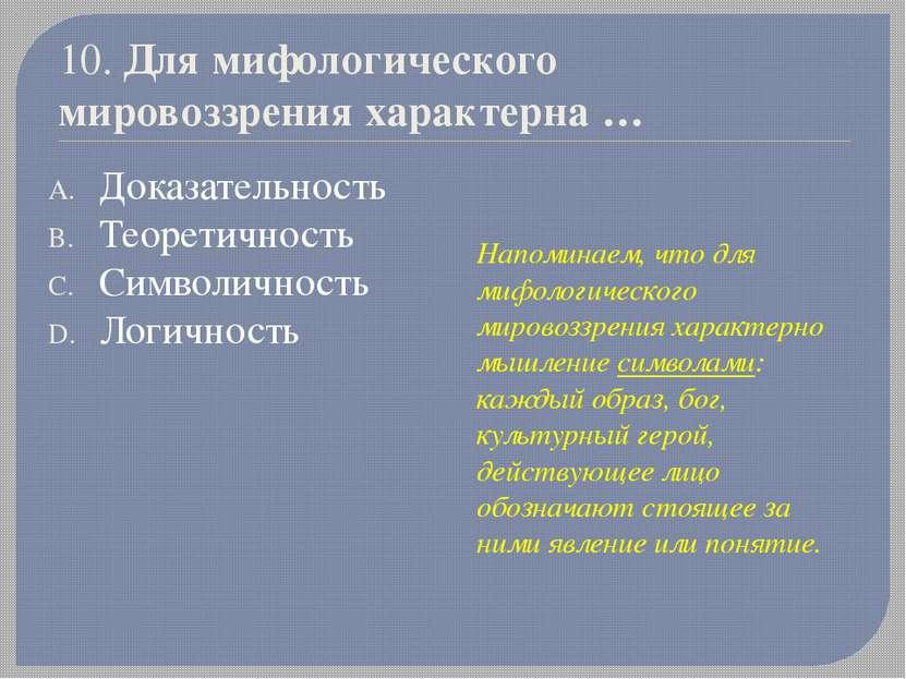 10. Для мифологического мировоззрения характерна… Доказательность Теоретично...