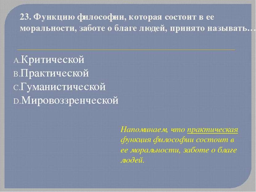 23. Функцию философии, которая состоит в ее моральности, заботе о благе людей...