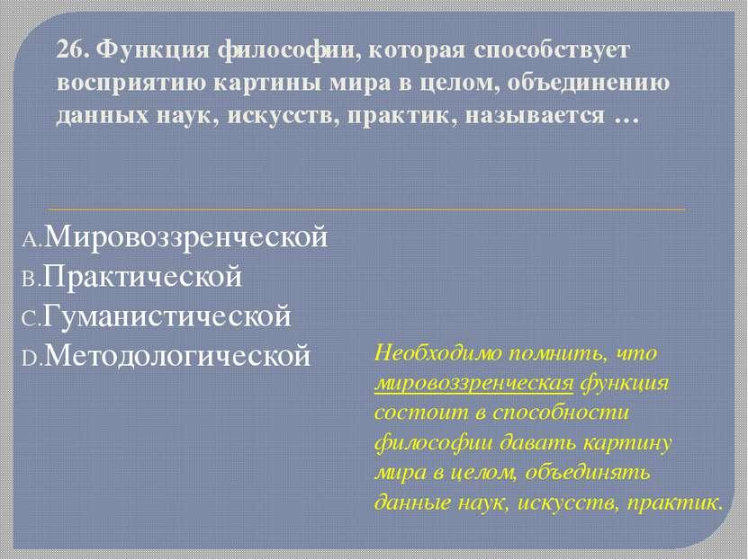 26. Функция философии, которая способствует восприятию картины мира в целом, ...
