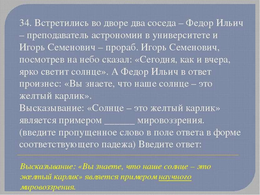 34. Встретились во дворе два соседа – Федор Ильич – преподаватель астрономии ...