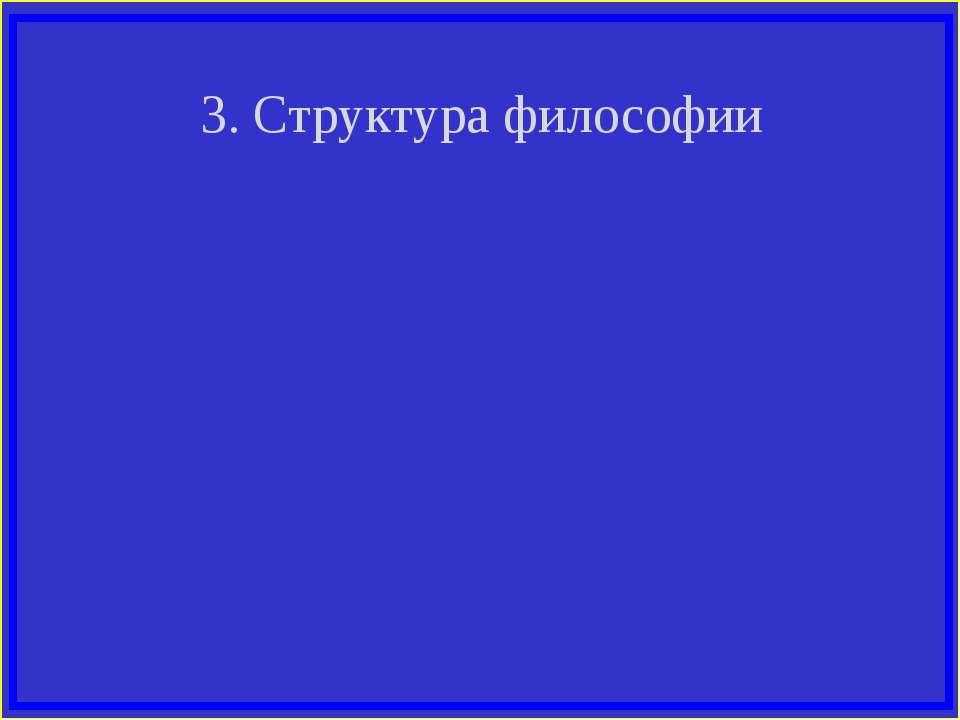 3. Структура философии