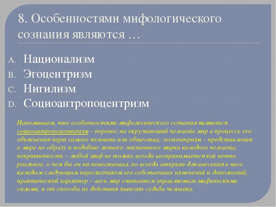 8. Особенностями мифологического сознания являются… Национализм Эгоцентризм ...