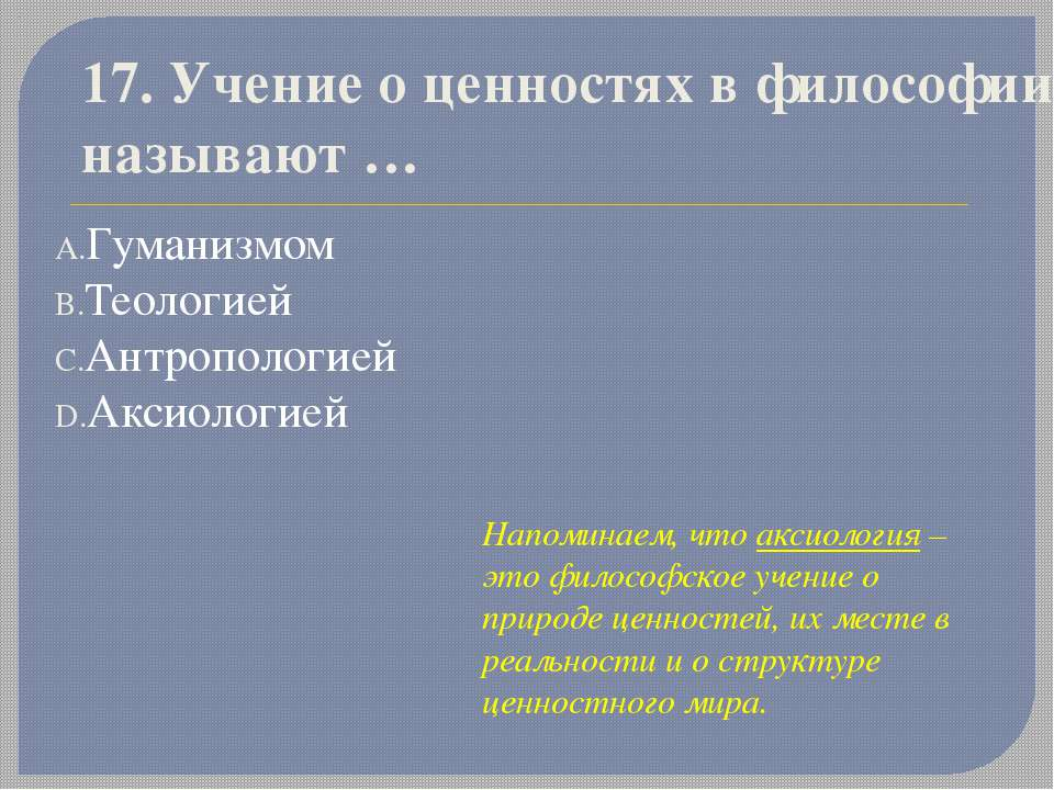 17. Учение о ценностях в философии называют… Гуманизмом Теологией Антрополог...