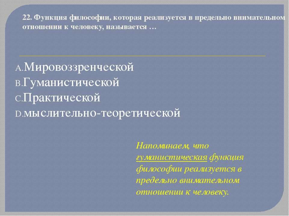 22. Функция философии, которая реализуется в предельно внимательном отношении...