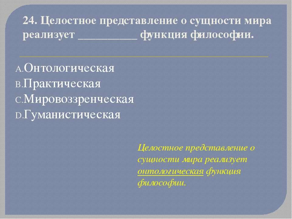 24. Целостное представление о сущности мира реализует __________ функция фило...