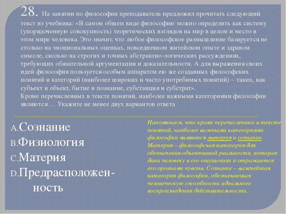 Сознание Физиология Материя Предрасположен-ность 28. На занятии по философии ...