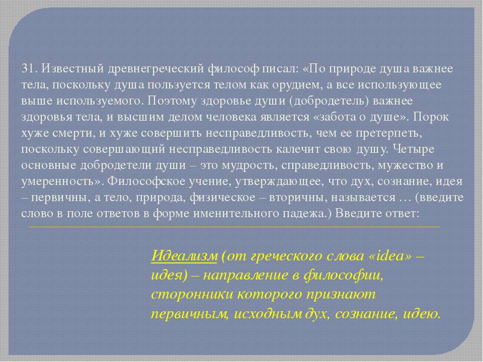 31. Известный древнегреческий философ писал: «По природе душа важнее тела, по...
