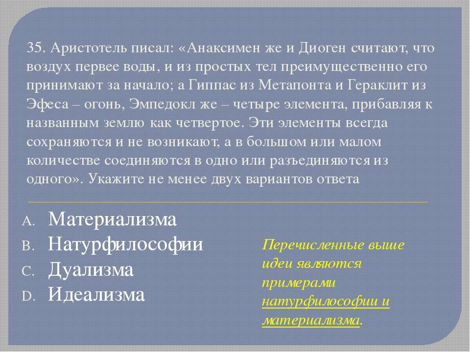 35. Аристотель писал: «Анаксимен же и Диоген считают, что воздух первее воды,...