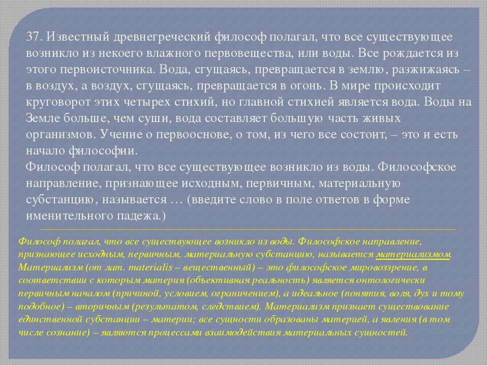 37. Известный древнегреческий философ полагал, что все существующее возникло ...