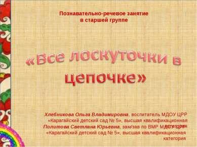Познавательно-речевое занятие в старшей группе Хлебникова Ольга Владимировна,...