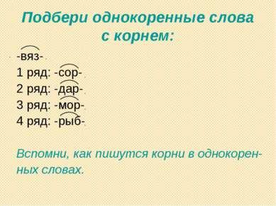 Подбери однокоренные слова с корнем: -вяз- 1 ряд: -сор- 2 ряд: -дар- 3 ряд: -...
