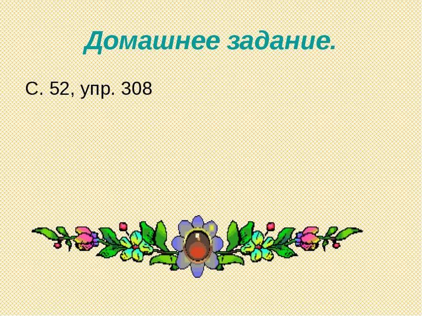 Домашнее задание. С. 52, упр. 308