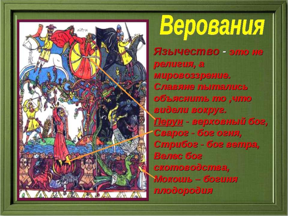 Язычество - это не религия, а мировоззрение. Славяне пытались объяснить то ,ч...