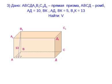 3) Дано: АВСДА1В1С1Д1 – прямая призма, АВСД – ромб, АД = 10, ВК ┴ АД, ВК = 5,...