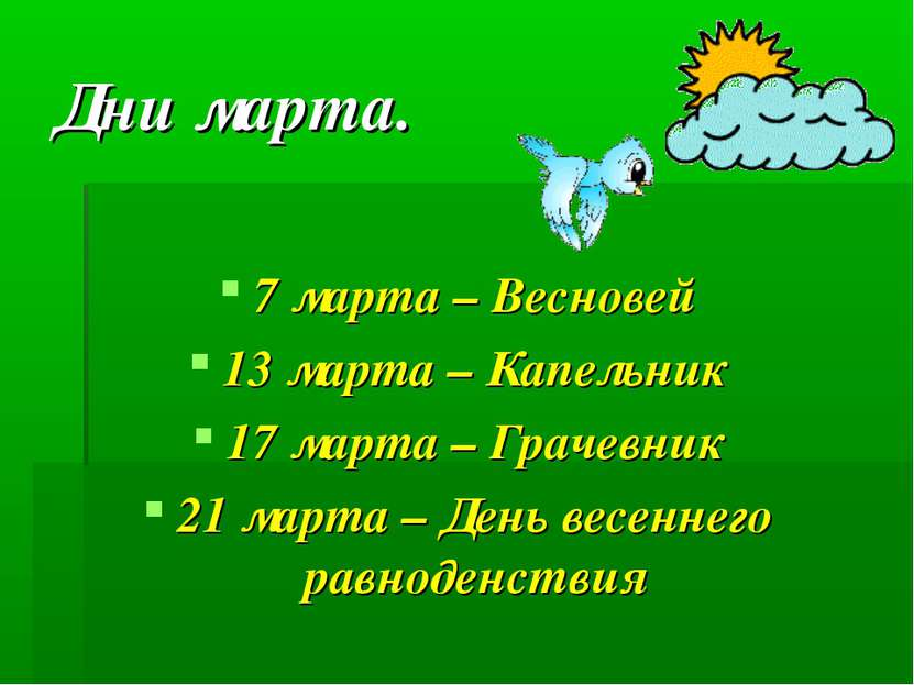 Дни марта. 7 марта – Весновей 13 марта – Капельник 17 марта – Грачевник 21 ма...