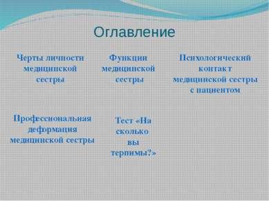Функции медицинской сестры Первая функция - осуществление сестринского ухода....