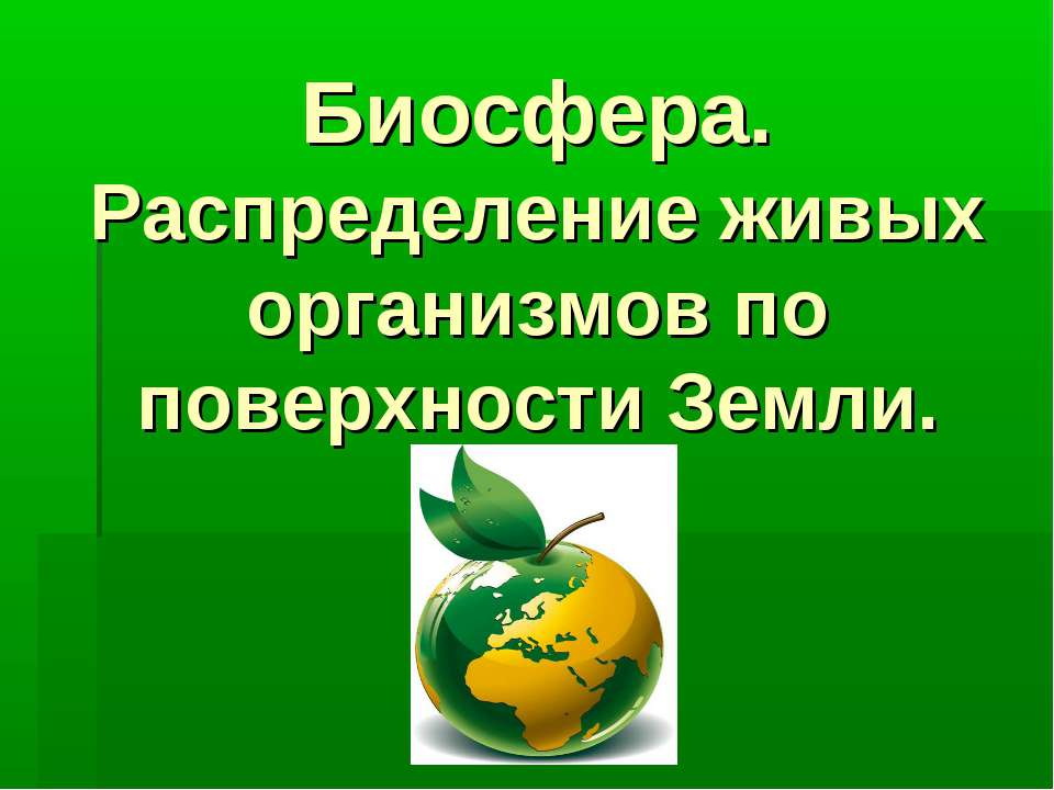 Биосфера. Распределение живых организмов по поверхности Земли.