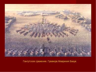 Гангутское сражение. Гравюра Маврикия Бакуа